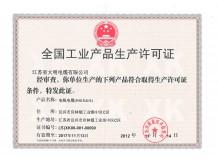 工业生产许可证正本