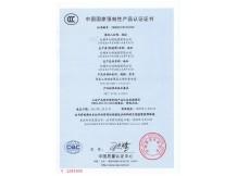 无锡大明3C证书2