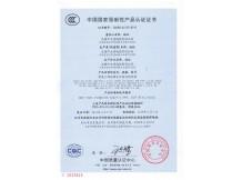 无锡大明3C证书1